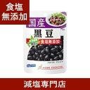 食塩不使用 国産 黒豆 北海道産使用 50g×2袋 | 無塩食品 無塩 おかず 国産
