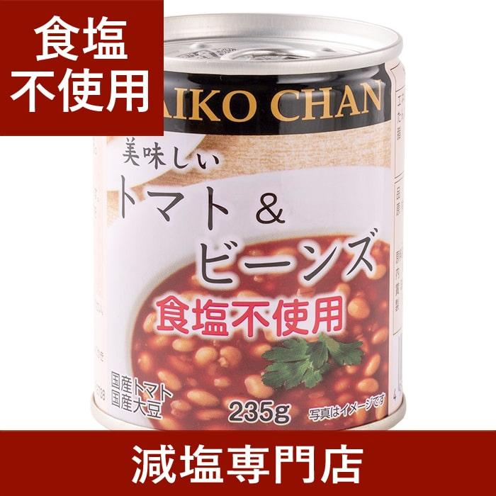 食塩不使用・砂糖不使用 美味しいトマト&ビーンズ 235g×2缶セット
