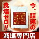 【食塩不使用】日本初! 塩ぬき屋 食塩不使用 カレー 辛口 2袋セット