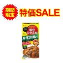 特別割引【25%減塩】塩分ひかえめ バーモントカレー 中辛 125g