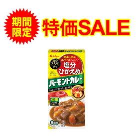 特別割引【25%減塩】塩分ひかえめ バーモントカレー 中辛 125g 低塩