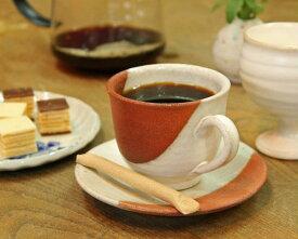 信楽焼 コーヒーカップ&ソーサー 焼締チタン コーヒー碗皿 セット 陶器 コーヒーカップ ソーサー ペア 北欧 来客用 おしゃれ 珈琲 碗皿 プレゼント ギフト 信楽焼き やきもの