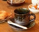 信楽焼 コーヒーカップ&ソーサー 黒ビードロ コーヒー碗皿 セット 陶器 コーヒーカップ ソーサー ペア 北欧 来客用 おしゃれ 珈琲 碗皿 プレゼント ギフト 信楽焼き やきもの