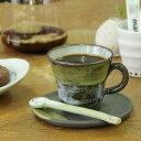 信楽焼 コーヒーカップ&ソーサー ソリ 黄釉 黒陶 コーヒー碗皿 セット 陶器 コーヒーカップ ソーサー ペア 北欧 来客用 おしゃれ 珈琲 碗皿 プレゼント ギフト 信楽焼き やきもの