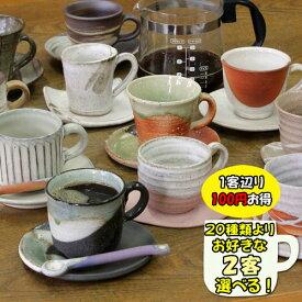 信楽焼 20客より 選べる コーヒーカップ&ソーサー ペア セット コーヒー碗皿 2客組 セット 陶器 コーヒーカップ ソーサー ペア 北欧 来客用 おしゃれ 珈琲 碗皿 プレゼント ギフト 信楽焼き やきもの