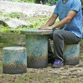 【ポイント10倍】信楽焼 ガーデンテーブル 3点 セット 古窯変石肌 15号 (テーブル×1、ガーデンチェア×2) 陶器 雨ざらしOK アウトドア スツール付き バーベキュー 椅子 北欧 おしゃれ アンティーク(MR9051-03G)
