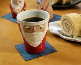 信楽焼 サンタさん カップ サンタクロース コップ フリーカップ Xmas おしゃれ かわいい 食器 インテリア 信楽焼き 陶器 ギフト クリスマス プレゼント やきもの