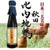 ☆無限堂☆比内地鶏つゆ300ml瓶つゆ(むげんどういなにわうどん)稲庭うどんや稲庭そうめんに最適!