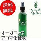 【オーガニックボタニクス】フローラルトーニングローション200ml(化粧水)