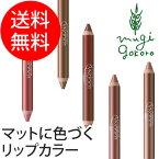 【ロゴナ(LOGONA)】リップスティック・ウッド<デュオ>(ペンシル型口紅)