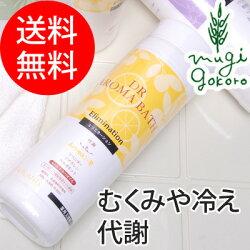 【ハイパープランツ】DRアロマバスエリミネーション500g(入浴剤)