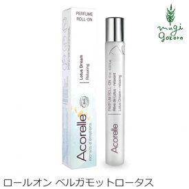 香水 オーガニック Acorelle アコレル ベルガモットロータス ロールオン 10ml フレグランス 無添加 送料無料 天然 ナチュラル ノンケミカル 自然