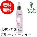 【Acorelle】【アコレル】フルーティーナイト100ml(フレグランス)