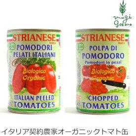 トマト缶 有機 アルマテラ ストリアネーゼ 有機トマト缶 ホール カット 各400g オーガニック 無添加 購入金額別特典あり 正規品 食品 イタリア 有機JAS