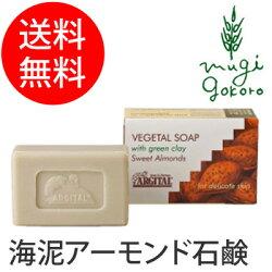 【アルジタル】ヴェジタルソープ<スウィートアーモンド>100g(石けん(顔・全身にお使い頂けます))