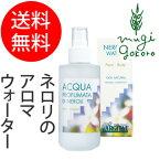 【アルジタル】アロマエッセンスウォーターN(リフレッシュ・ネロリ)125ml(化粧水)
