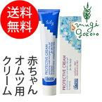 【アルジタル】プロテクトベビークリーム50ml(おむつまわり用うるおいクリーム)