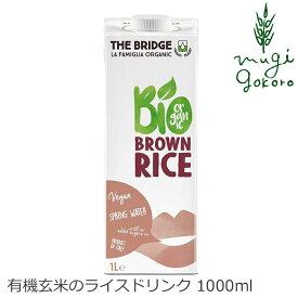 植物性ミルク ブリッジ ブラウンライス(玄米)ドリンク 1000ml 有機JAS認証品 購入金額別特典あり 正規品 無添加 オーガニック ナチュラル 天然 THE BRIDGE