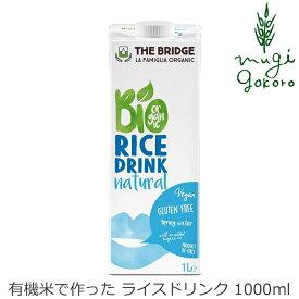 植物性ミルク ブリッジ ライスドリンク オリジナル 1000ml 有機米 有機JAS認証品 購入金額別特典あり 正規品 無添加 オーガニック ナチュラル 天然 THE BRIDGE