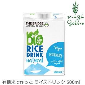 植物性ミルク ブリッジ ライスドリンク オリジナル 500ml 有機米 有機JAS認証品 購入金額別特典あり 正規品 無添加 オーガニック ナチュラル 天然 THE BRIDGE