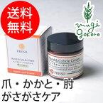 【コーラルムーン】ハンド&キューティクルクリーム60ml(角質保護栄養クリーム)