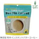 ギー&MCTオイル入りインスタントコーヒー 食用油 オイル 無添加 粉末バターコーヒー 150g 購入金額別特典あり オーガ…