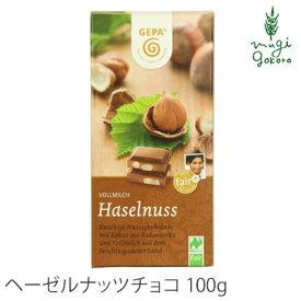 チョコレート フェアトレード ゲパ GEPA オーガニック ヘーゼルナッツミルクチョコレート 100g 購入金額別特典あり 正規品 オーガニック 無添加 天然 ナチュラル ノンケミカル 自然