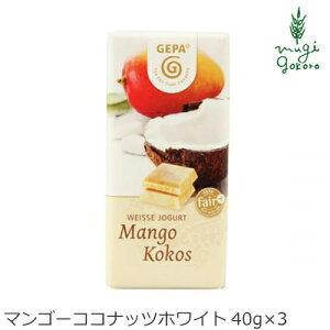 チョコレート フェアトレード ゲパ GEPA オーガニック マンゴーココナッツホワイトチョコレート 40g×3個 購入金額別特典あり 正規品 オーガニック 無添加 天然 ナチュラル ノンケミカル 自然