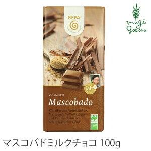 チョコレート フェアトレード ゲパ GEPA オーガニック マスコバド ミルクチョコレート 100g チョコレート 購入金額別特典あり 正規品オーガニック 無添加 フェアトレード 天然 ナチュラル ノ