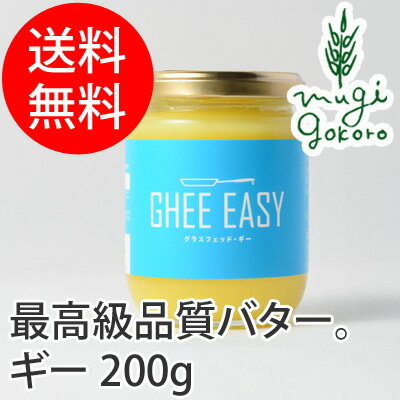 GHEE EASY ギー・イージー 200g 【食用バター】 【購入金額別特典あり】 【オーガニック】 【無添加】 【送料無料】 【正規品】 【ギー】 【バター】 【食品】 【調味料】 【油】