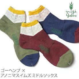 ゴーヘンプ GOHEMP LINKS MIDDLE SOCKS (ghg0033gll) 靴下 購入金額別特典あり 正規品 オーガニック 無添加 送料無料 オーガニックコットン ヘンプ リンクスミドルソックス アノニマスイズム