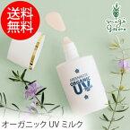 【グリーンノート】オーガニックUVミルク(SPF30PA++)30ml(日焼け止めクリーム)