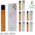 ロールオンアロマハナトミhanatomiロールオンアロマ9ml購入金額別特典あり正規品無添加ナチュラルノンケミカル自然香り植物療法士