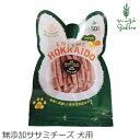 ドッグフード 無添加 ヘルシーアニマルズ 北海道鶏ささみチーズスティック 25g 無添加・無着色「酵素、たもぎ茸配合…