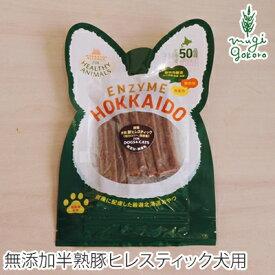 ヘルシーアニマルズ 北海道 半熟 豚ヒレスティック 45g 無添加・無着色「酵素、たもぎ茸配合」 犬用・猫用 犬用おやつ 購入金額別特典あり オーガニック 無添加 正規品 天然 ナチュラル 自然 ビタミン