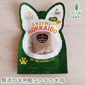 ヘルシーアニマルズ 北海道産 半熟 鮭なかおち 45g 無添加・無着色「酵素、たもぎ茸配合」 犬用・猫用 犬用おやつ 購入金額別特典あり オーガニック 無添加 正規品 天然 ナチュラル 自然