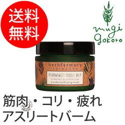 【ハーブファーマシー】【herbfarmacy】アスリートバーム30g(ボディバーム)