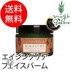 【ハーブファーマシー】【herbfarmacy】マロービューティバーム30ml(フェイスバーム)