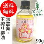 【鹿北製油】【カホク】さつま椿油90g