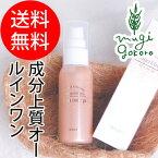 【きんごきんご】ブライトニングジェル40ml(保湿・美肌ジェル)