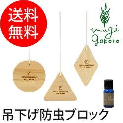 【KUSUHANDMADE】ハンギングブロック3点セット+カンフルオイル10ml(防虫・アロマ用木のブロックとオイルのセット)