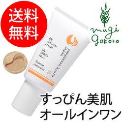 【京のすっぴんさん】ナチュラル素肌色クリームBBSPF25PA++30g(ファンデーション、オールインワンクリーム)