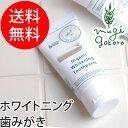 歯磨き粉 オーガニック メイドオブオーガニクス ホワイトニング トゥースペースト