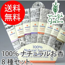 【メドウズ(MEADOWS)】ナチュラルインセンスファンパック8種×6本(お香)