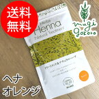 【ムクティ】シーマズハーブオレンジヘナNo.1(50g×2ヶ入り)(ヘナ)