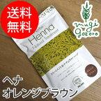 【ムクティ】ヘナNo.2オレンジブラウン(50g×2ヶ入り)(ヘナ)