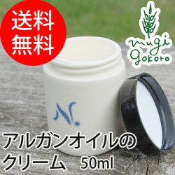 【ナイアード】アルガンクリーム50ml(保湿クリーム)