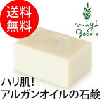 【ナイアード】アルガン石鹸145g(洗顔、全身洗浄、シャンプーなど)