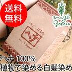 【ナイアード】ヘナ100%(オレンジ〜赤褐色)400g(白髪染め)