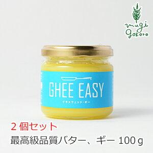 バター オーガニック GHEE EASY ギー・イージー 100g×2個セット 食用 購入金額別特典あり 無添加 送料無料 正規品 ギー バター 食品 調味料 油